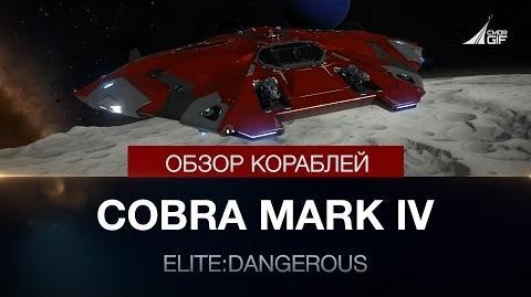 Elite Dangerous - Обзоры кораблей - Cobra Mark IV