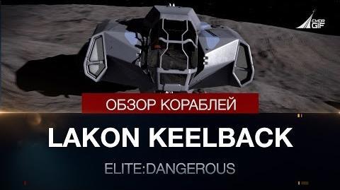 Elite Dangerous - Обзоры кораблей - Lakon Keelback