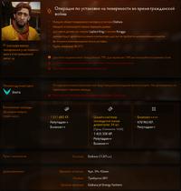 WarPlanetscan