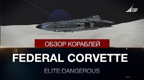 Elite Dangerous - обзоры кораблей - Federal Corvette