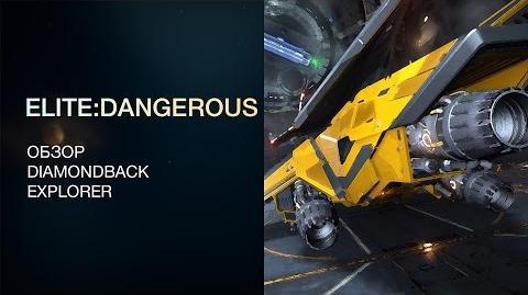 Elite-Dangerous - Diamondback Explorer