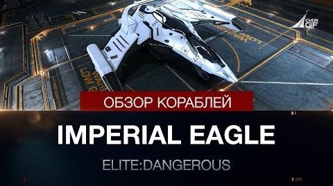 Elite Dangerous - Обзоры кораблей - Imperial Eagle