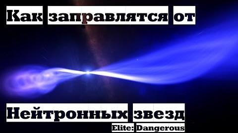 Заправка от нейтронных звезд - Elite Dangerous
