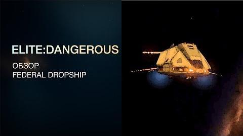 Elite Dangerous Обзоры кораблей - Federal Dropship