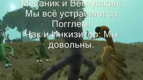 История Кварца . 3 серия Ну ПЖ..