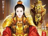 Mei Aonan