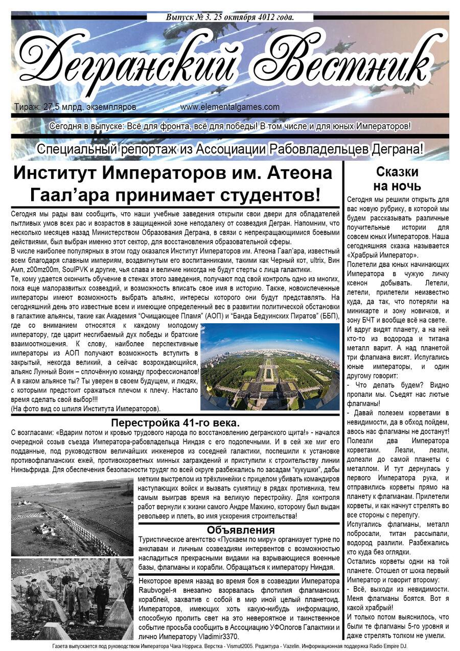 Дегранский Вестник №3