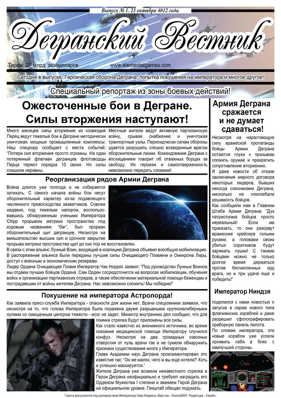 Дегранский Вестник №1