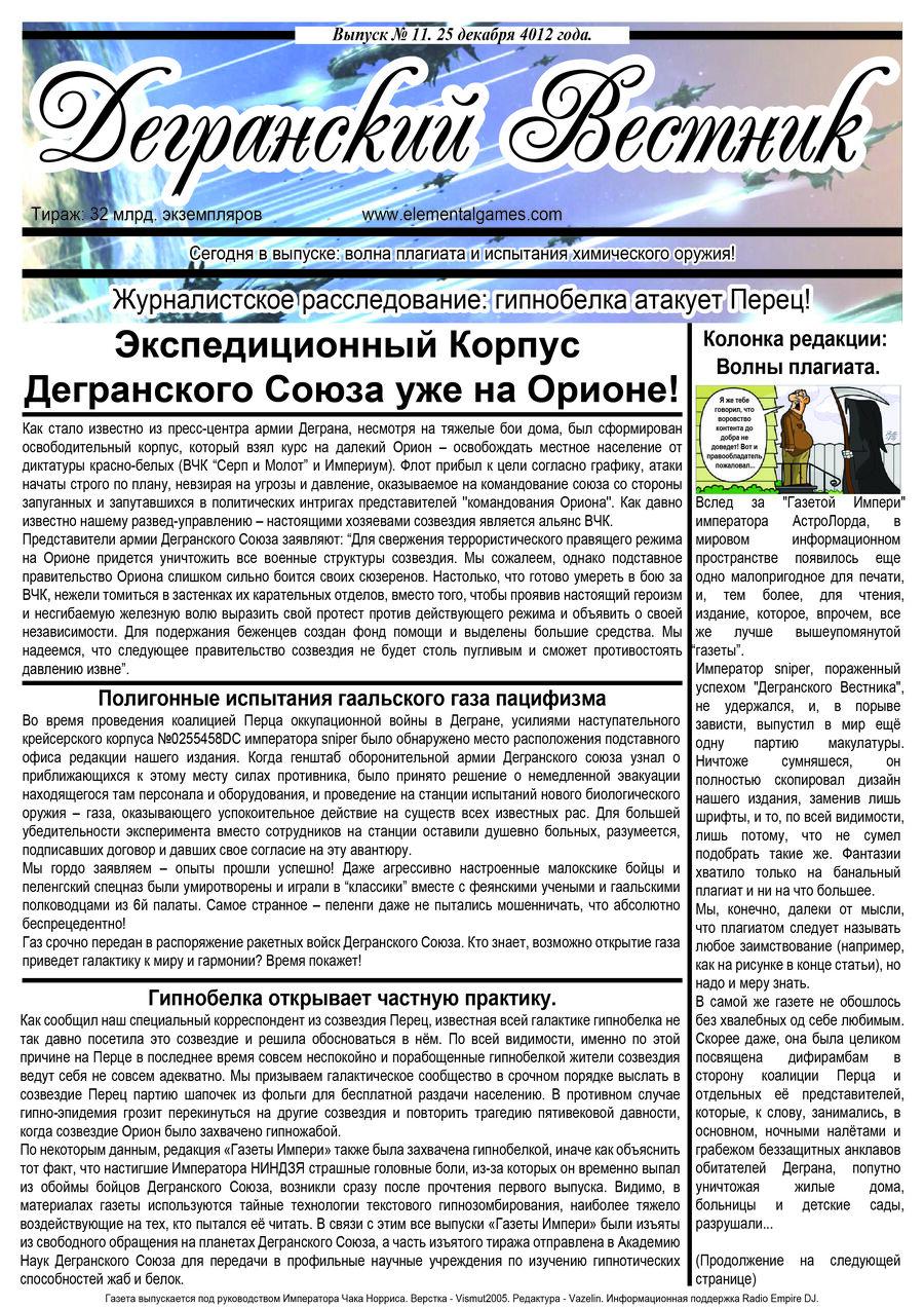 Дегранский Вестник №11 страница 1