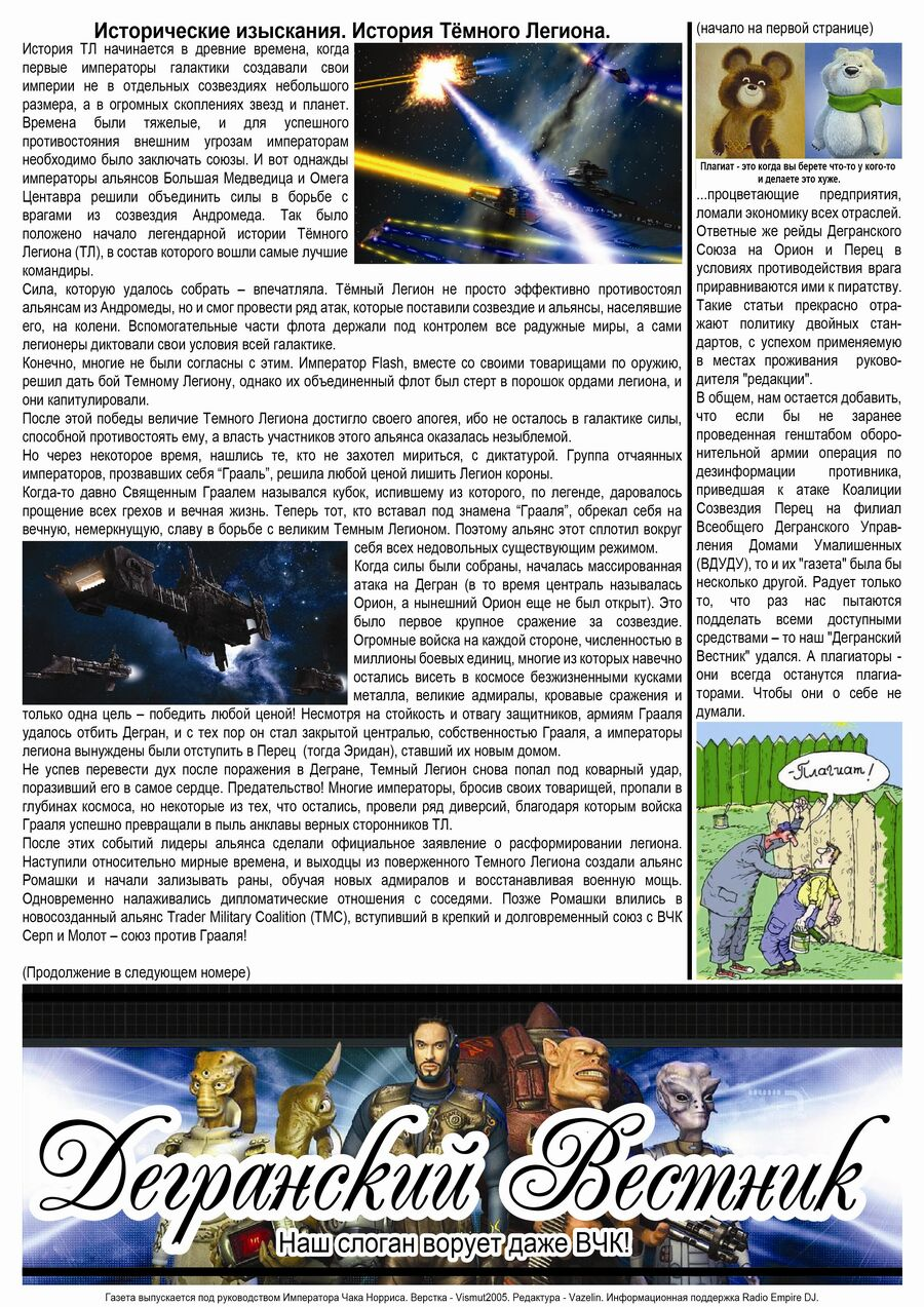 Дегранский Вестник №11 страница 2