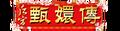 2015年2月9日 (一) 23:49的版本的缩略图