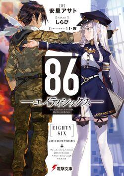 86 - Eighty Six -