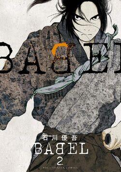 Babel Yugo Ishikawa
