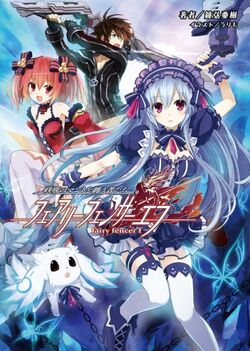 Fairy Fencer F light novel