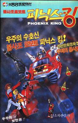 Phoenix King