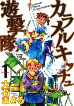 Caramel Kitsch Yuugekitai