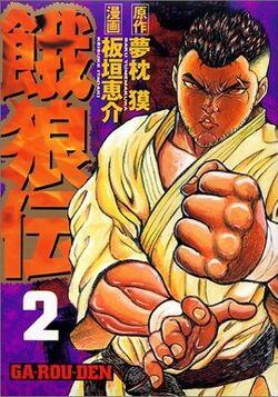 Garouden manga