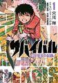 Survival Shounen S no Kiroku.jpg