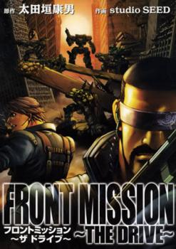 Front Mission - The Drive