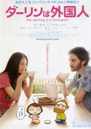 File:My Darling Is a Foreigner.jpg