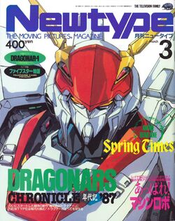 Newtype Monthly (March 1987)