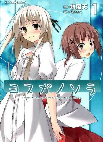 File:Yosuga no sora.jpg