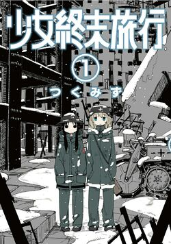 Girls' Last Tour 1