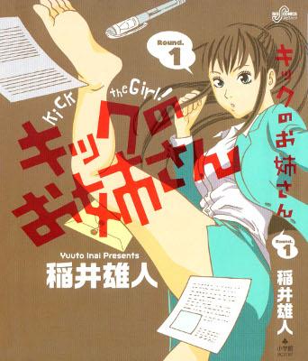 File:Kick no Onee-san.png