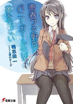 Seishun Buta Yaro wa Bunny Girl-senpai no Yume o Minai