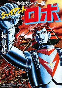 Giant Robo