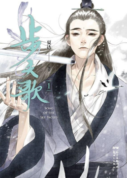 Bu Tian Ge Volume 1 cover image