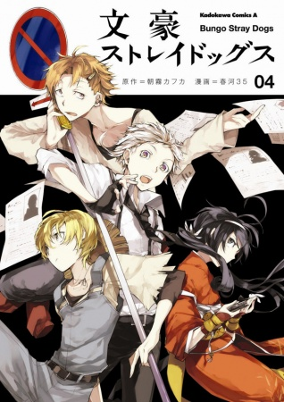 File:Bungo Stray Dogs.jpg
