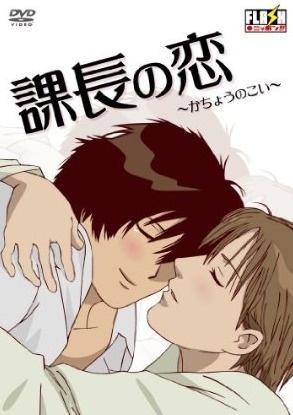 File:Kachou no Koi.jpg