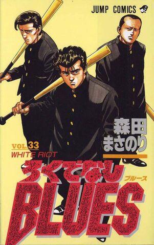 File:Rokudenashi Blues.jpg