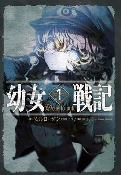 Youjo Senki Light Novel