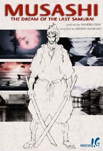 File:Musashi.png