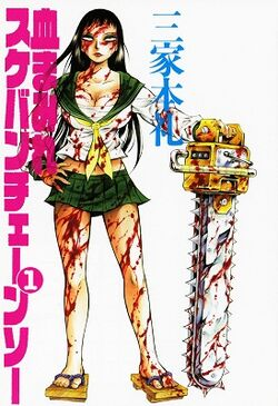 Chimamire Sukeban Chainsaw