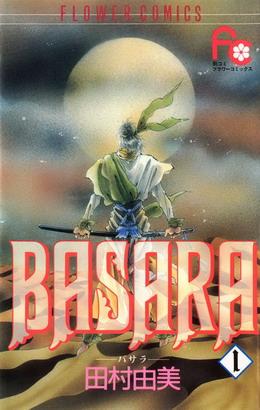 File:Basara.jpg