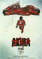 Akira.png