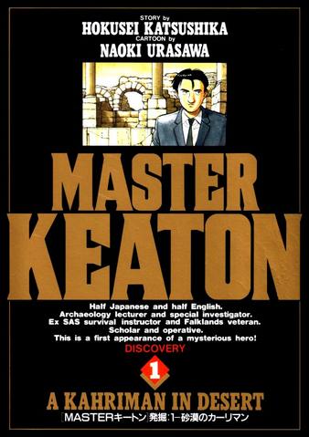 File:Master Keaton.png