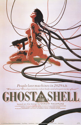 File:Ghost in the Shell.png