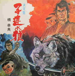 Lone Wolf and Cub