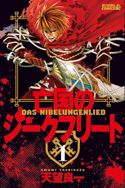 Boukoku no Siegfried