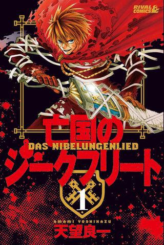 File:Boukoku no Siegfried.jpg