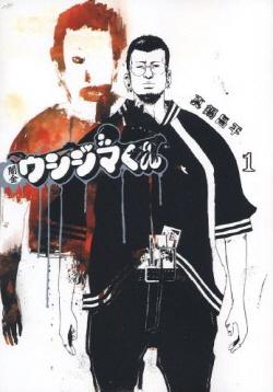 Yamikin Ushijima Kun