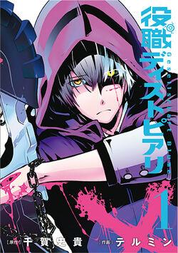 Yakushoku Distpiari Vol.1