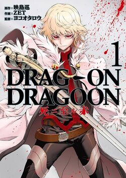 Drag-On Dragoon manga