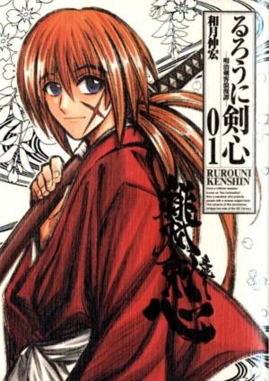 File:Rurouni Kenshin Volume 1.jpg