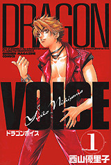 File:Dragon Voice.jpg