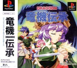 Dragoon (PS)